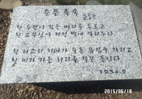 윤동주 1917 강외산에 대한 이미지 검색결과